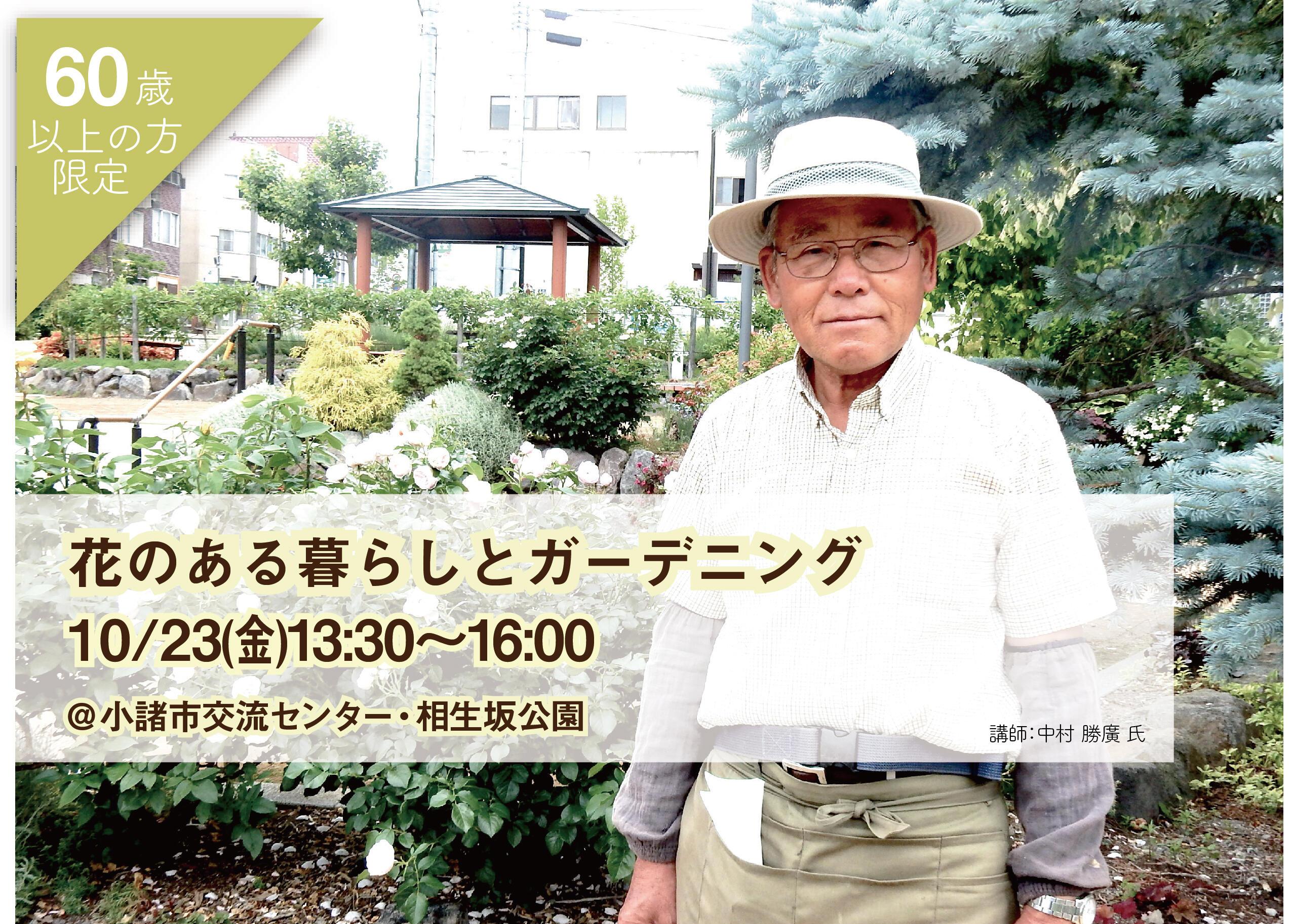 20-1023_ガーデニング(小諸)-03.jpg