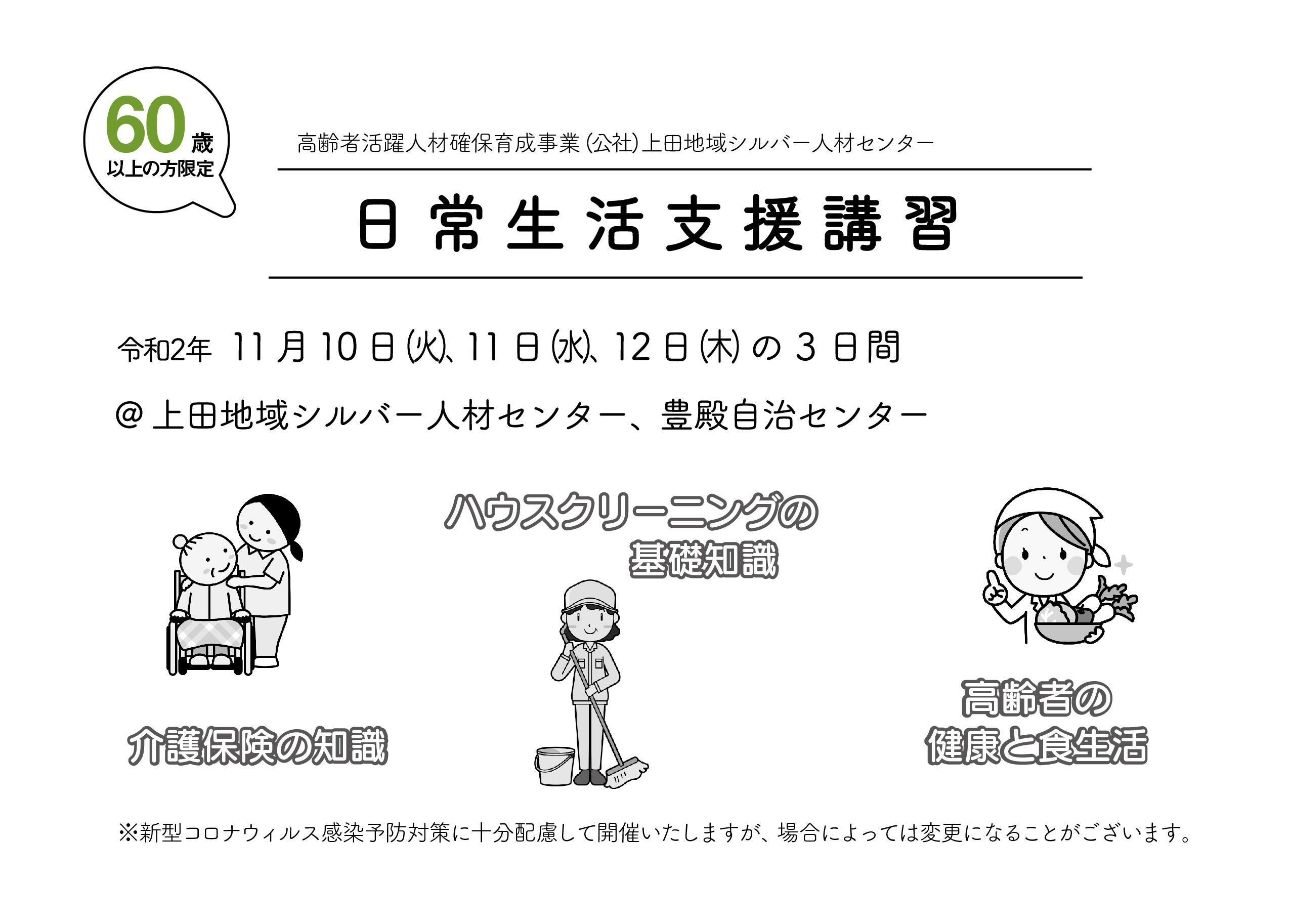 20-1110日常生活支援講習(上田市)-03.jpg