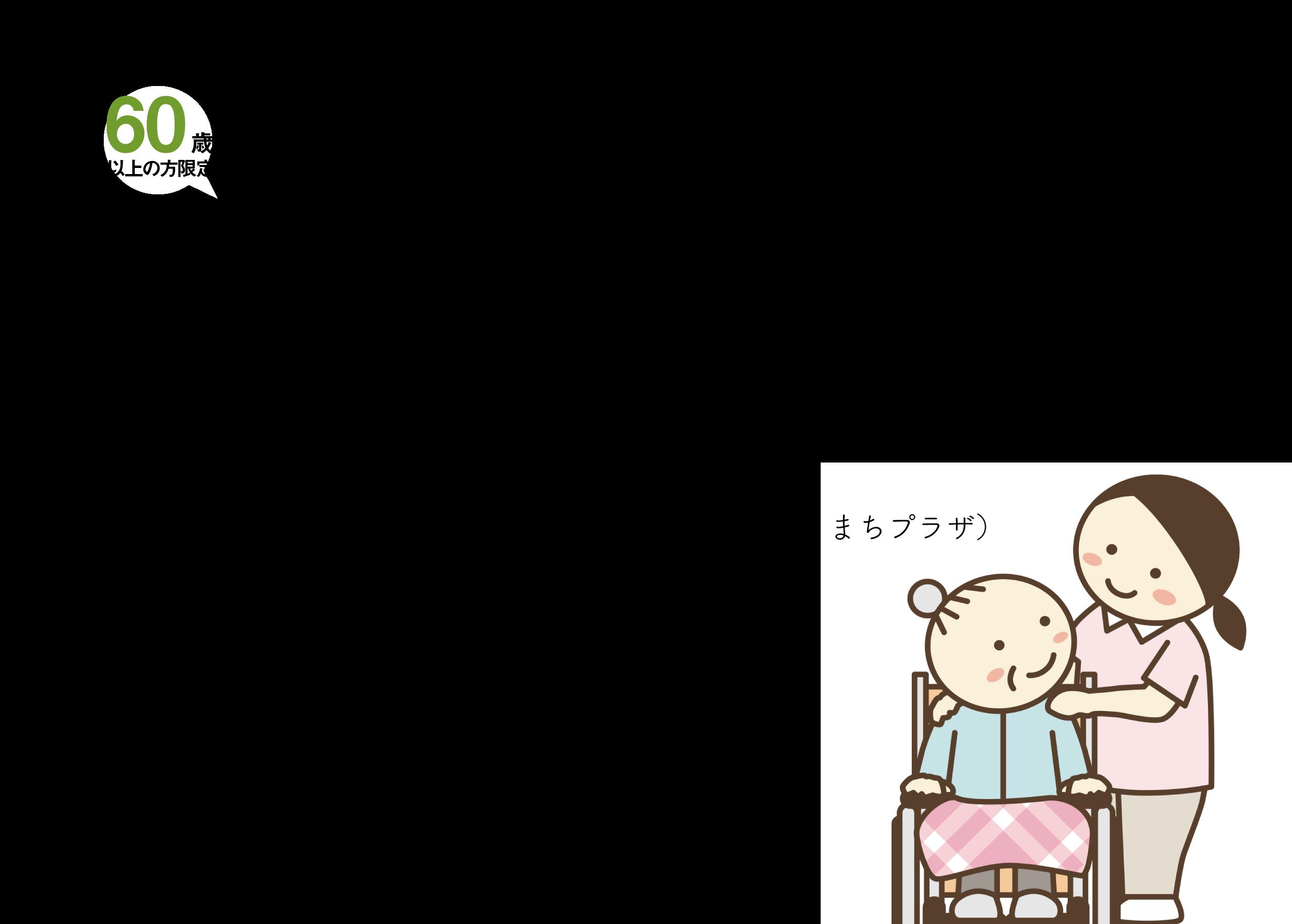 2010.6-総合事業訪問型サービス(茅野)-03.png