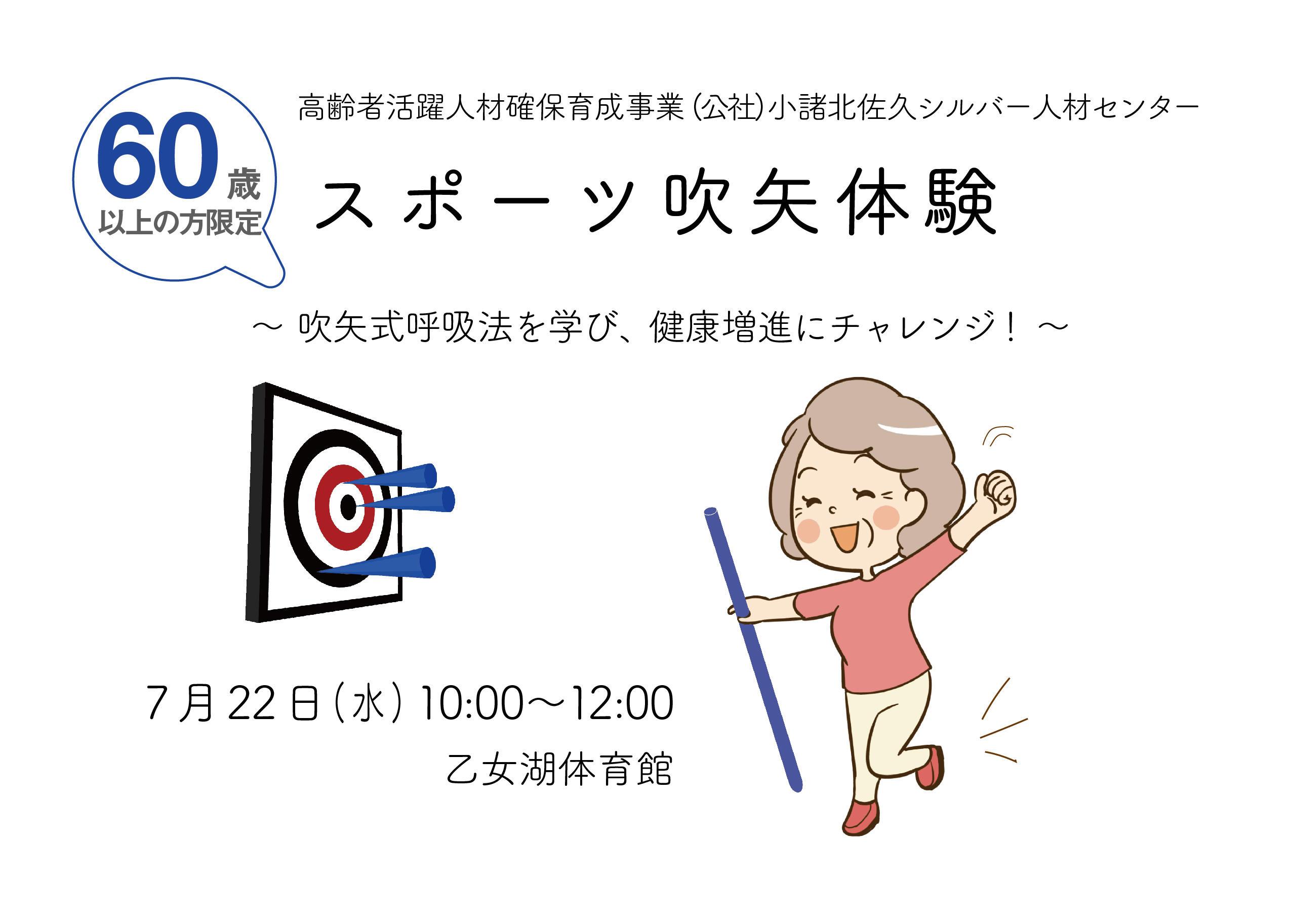 20200722.スポーツ吹矢アイキャッチ.jpg