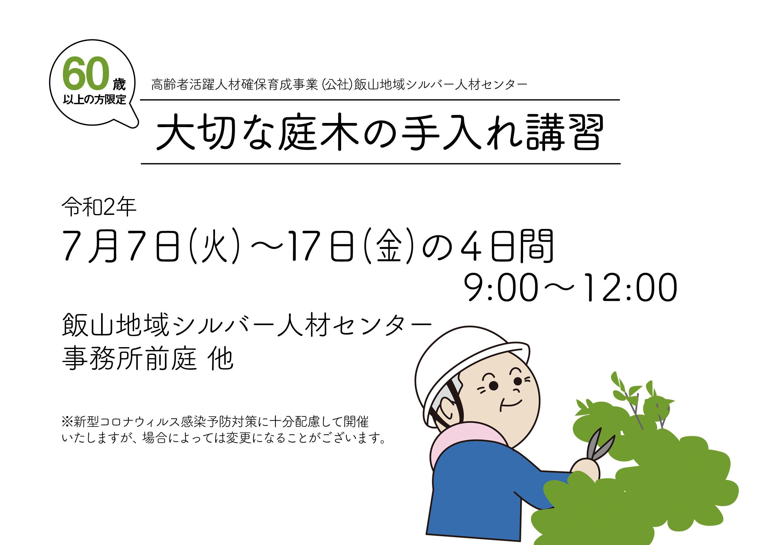 200707.庭木の手入れ講習(飯山)アイキャッチ.jpg