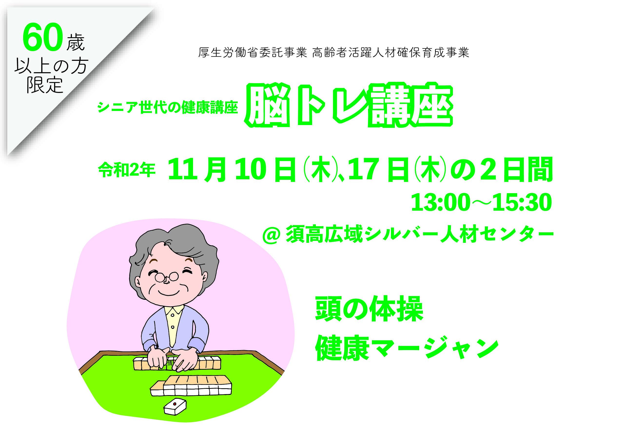 20-1209脳トレ(須坂)-03.jpg