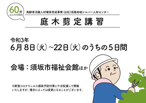 R3_niwaki_suko.jpg