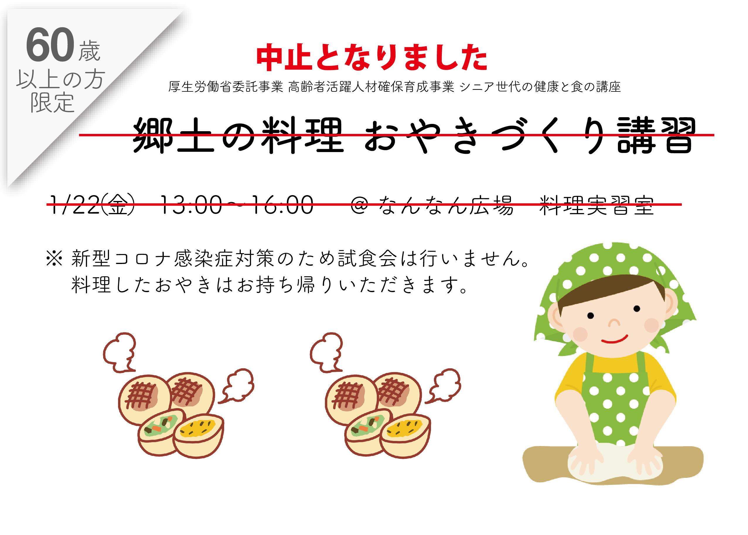 21-0122郷土料理(松本)-03.jpg