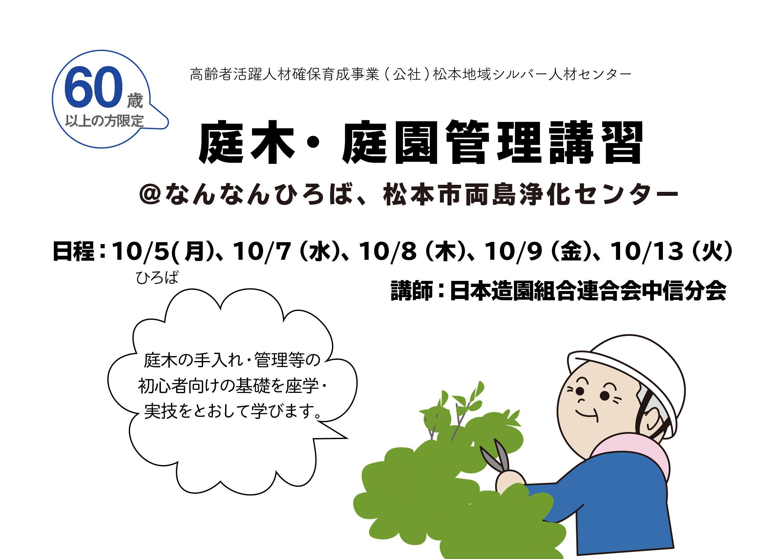 201005庭木-アイキャッチ.jpg