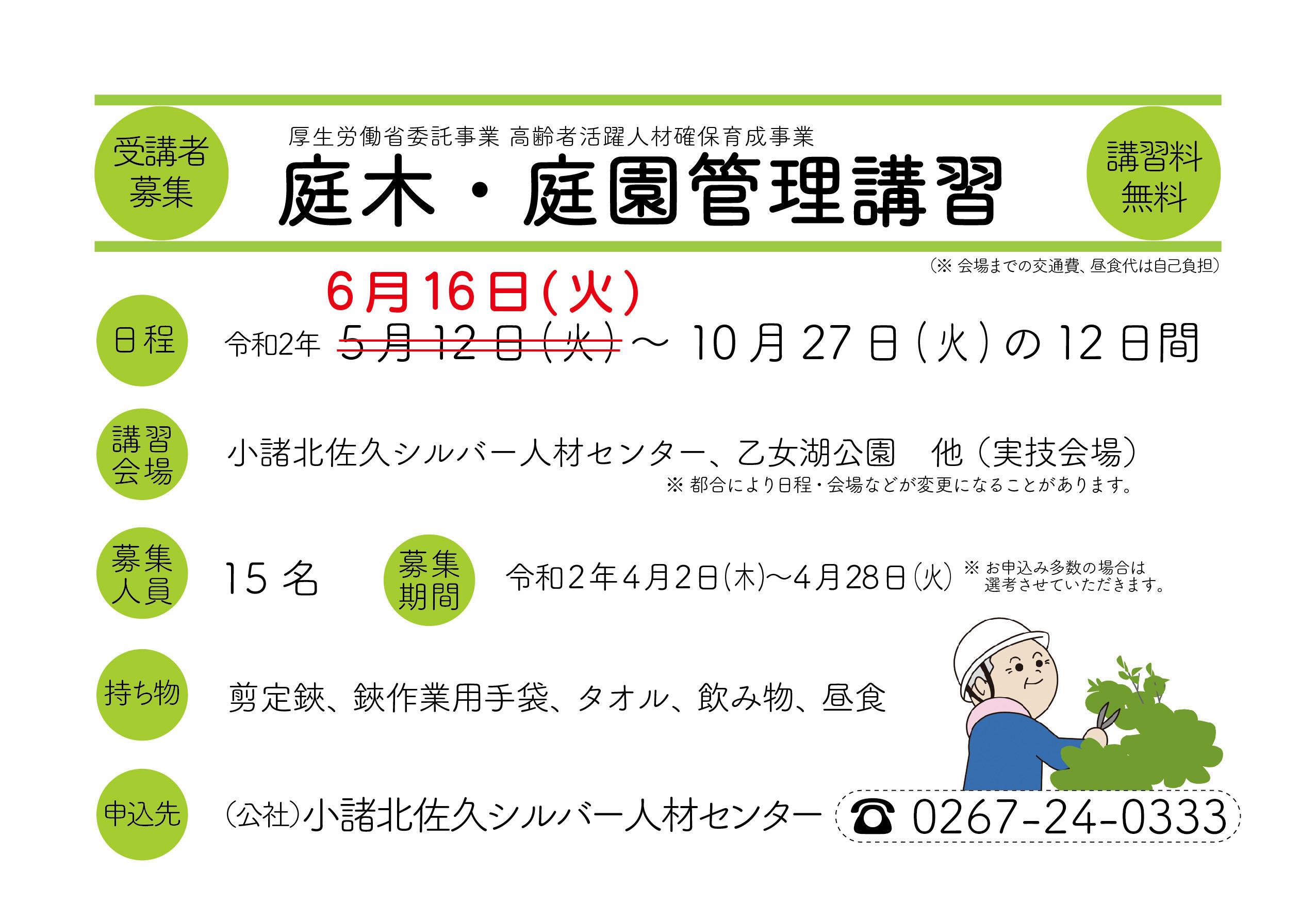 20200512.庭木庭園管理講習_アイキャッチ.jpg