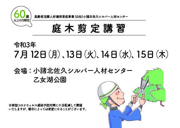 r3_niwaki_komoro.jpg