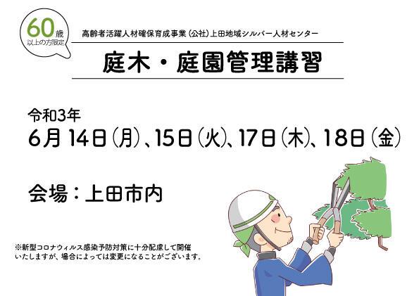 r3_niwaki_ueda.jpg