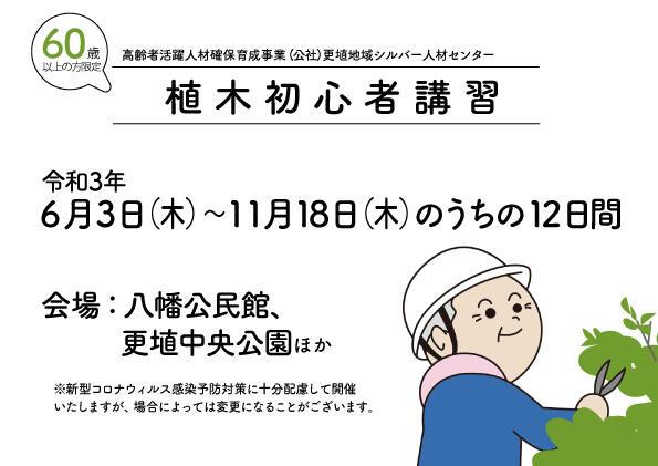 r3k_ueki_kousyoku.jpg