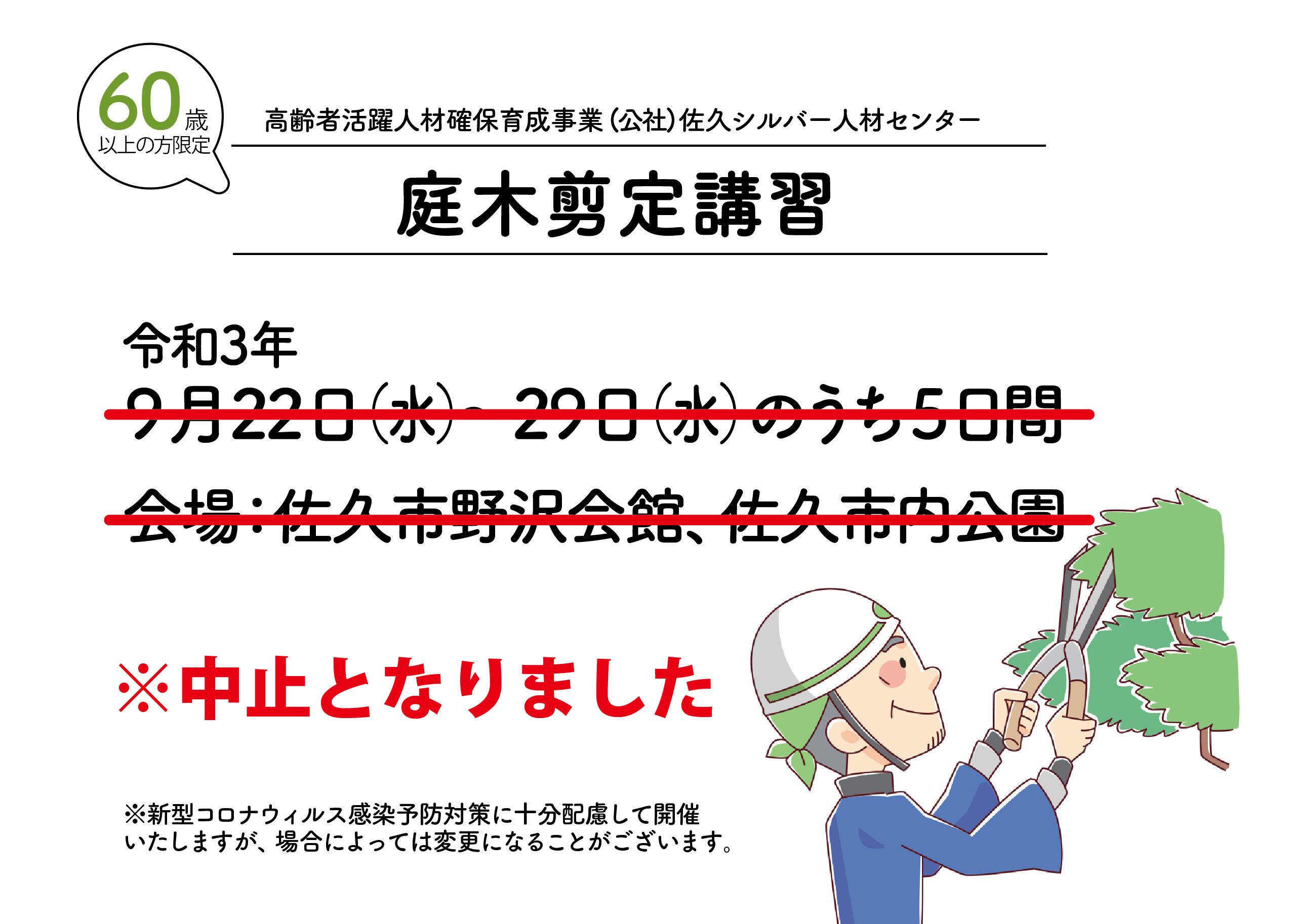 r3niwakisaku02.jpg