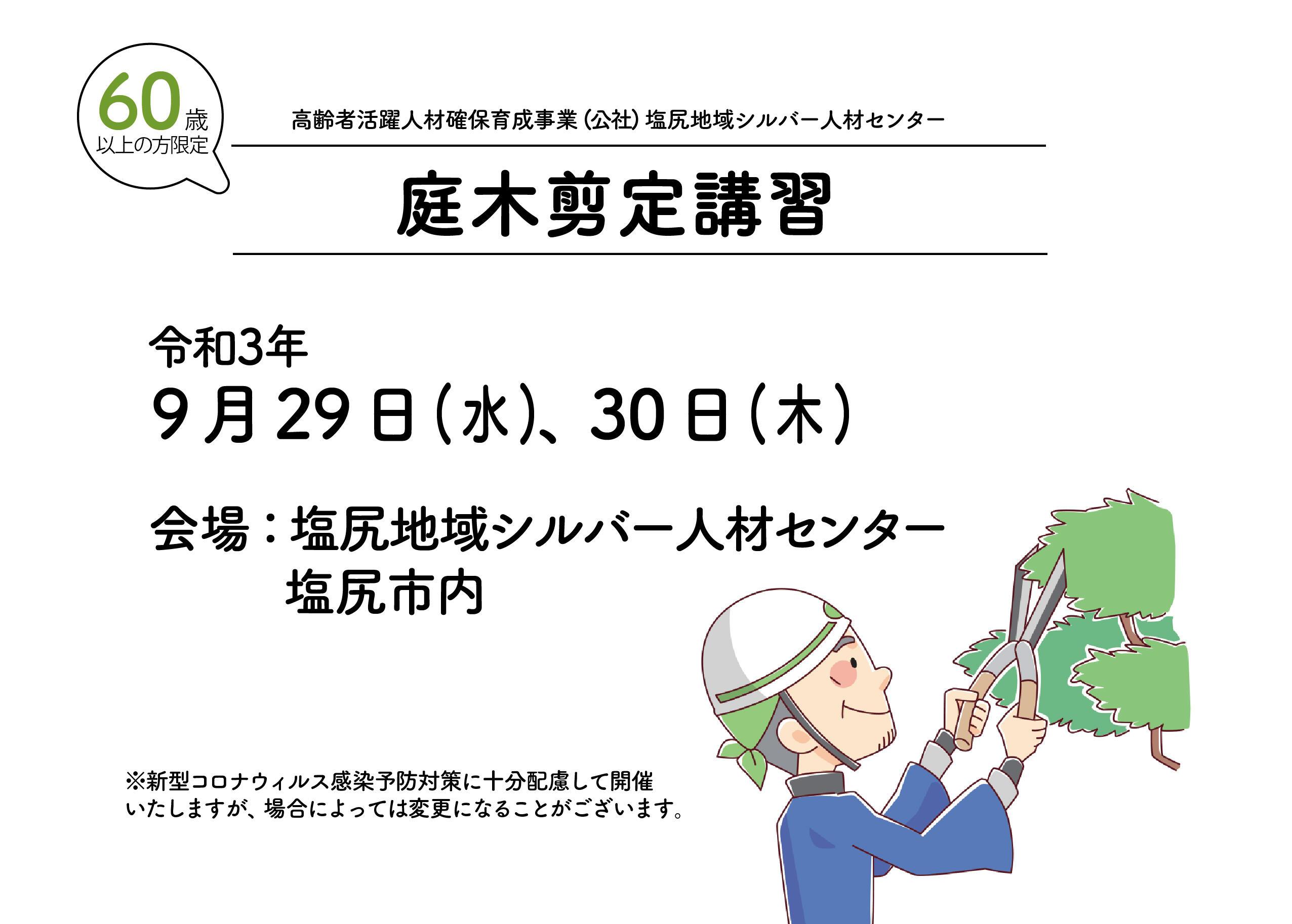 r3niwakishiojiri.jpg